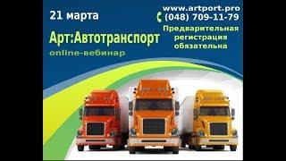 Арт:Автотранспорт