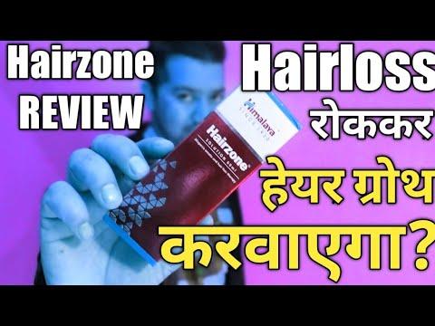 himalaya-hairzone-complete-review.-क्या-himalaya-hairzone-से-झड़े-हुए-बाल-वापस-आते-है?