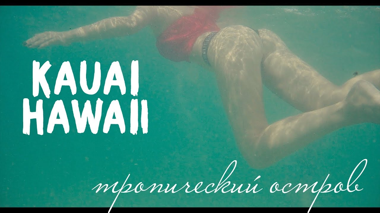 Гавайи в палатке под дождем, отдых на самом дорогом острове Kauai // Фейковые туристические места