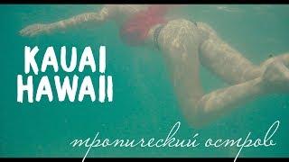 видео Остров Кауаи