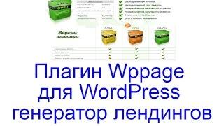 видео Плагин wPPage - генератор продающих страниц для Wordpress