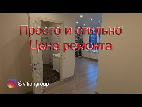 Эконом ремонт просто и стильно. Ремонт квартиры в новостройке цена. Простой дизайн квартиры.