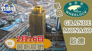 Publication Date: 2021-02-19   Video Title: GRANDE MONACO MONACO EP3