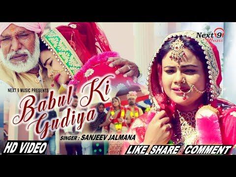 Babul Ki Gudiya | Sanjeev Jalmana | Haryanvi Latest Video Song 2018 | Next9Music