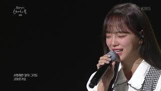 유희열의 스케치북 - 긍정에너지 甲! 평생 꽃길만 걸을 세정 - 꽃길♬.20191206