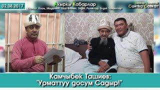 Ташиевдин ТҮРМӨДӨ жаткан  Жапаров ДОСУНА жазган каты   02.08.17