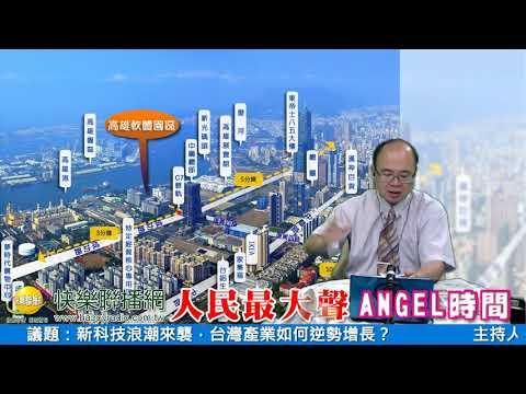人民最大聲-孫健萍老師(代班) 20190319新科技浪潮來襲,台灣產業如何逆勢增長?