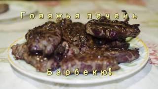 Говяжья печень БАРБЕКЮ в свинной жировой сетке!
