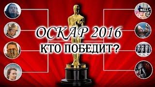 """ОСКАР 2016 """"Лучший фильм"""" - Кто победит?"""