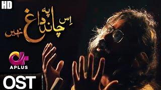 Is Chand Pay Dagh Nahin - OST | APlus Drama | Asrar