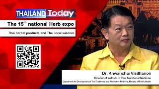 Thailand Today 195 : The 15th national Herb expo (Thai herbal products & Thai local wisdom)