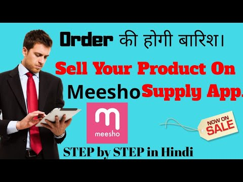 Sell Your Product on Messho Supply Resallling App #1ResellingApp Step by  Step in Hindi by Prakash