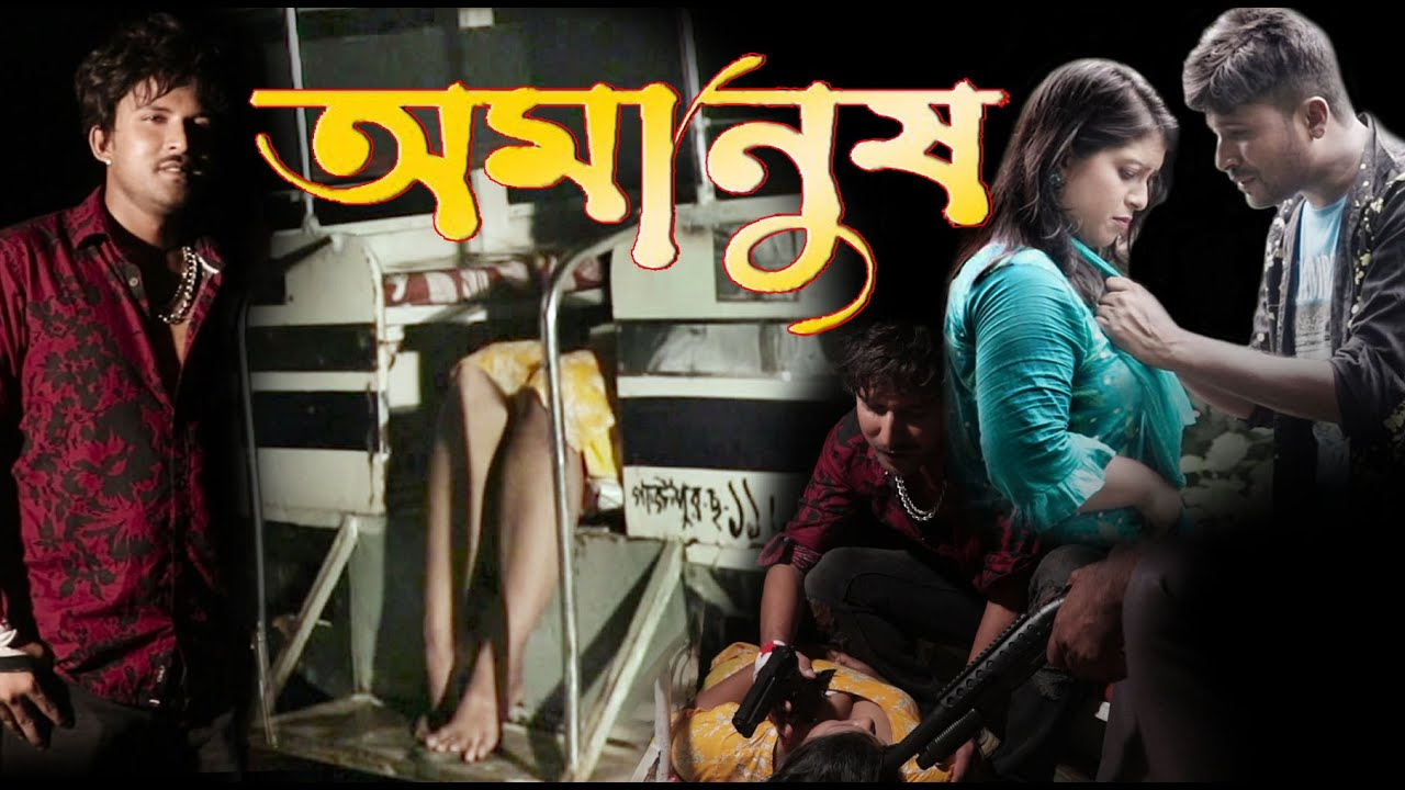 O MANUS ll অমানুষ ll New Bangla Short Film ll Taz Multimedia ll Zillur Rahman Masum