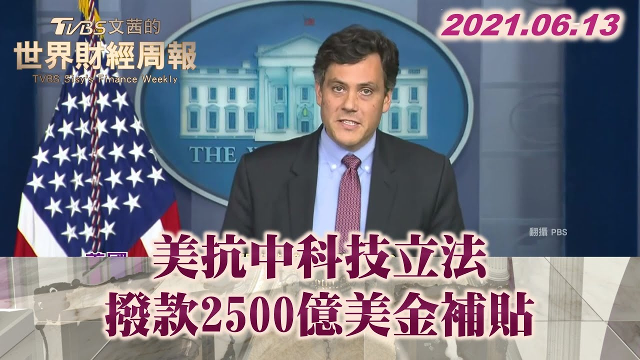 美抗中科技立法 撥款2500億美金補貼 TVBS文茜的世界財經周報 20210613 X 富蘭克林‧國民的基金