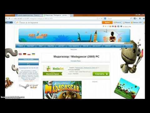 Где скачать Мадагаскар(ИГРУ)