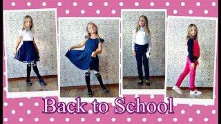 Back to School.Покупки к школе.Одежда и канцелярия.