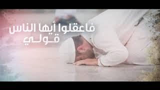 خطبة النبي ﷺ في حجة الوداع - مصطفى حسني