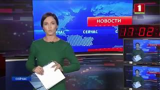 """""""Новости. Сейчас"""" 17:00 // 17.08.2018"""