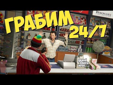 КАК ОГРАБИТЬ МАГАЗИНЫ В GTA 5 ONLINE