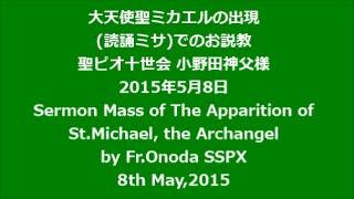 聖ピオ十世会日本SSPX JAPAN 【お説教】小野田神父様2015聖ミカエルの出現Sermon The Apparition of St.Michael Archangel Fr Onoda