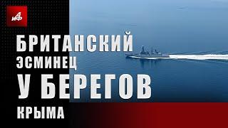 Британский эсминец у берегов Крыма