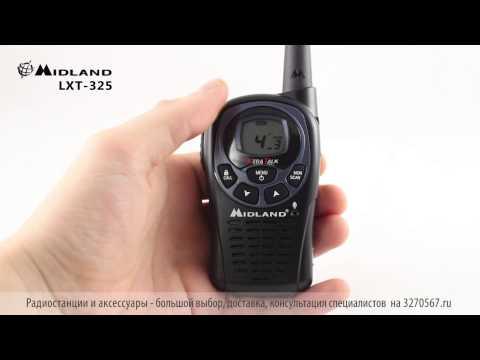 Обзор радиостанции Midland LXT 325