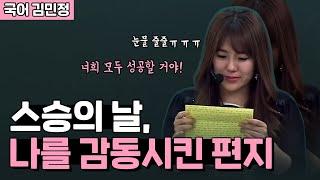 [김민정] 스승의 날, 나를 감동시킨 편지