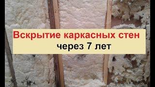 Вскрытие каркасных стен через 7 лет//Полный демонтаж