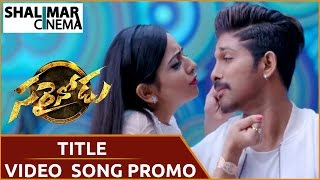 Sarainodu Title Song Trailer || Allu Arjun, Rakul Preet Singh || Shalimarcinema