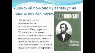 Ушинский и методика преподавания русского языка