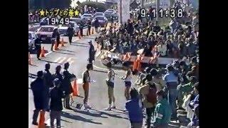 第66回(平成2年)箱根駅伝9区、全日本大学駅伝4区に出場した動画です。...