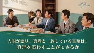 キリスト教映画「危うく引き上げられる」抜粋シーン(7)人間が語り、真理と一致している言葉は、真理を表わすことができるか