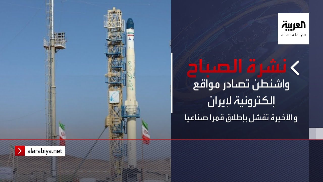 نشرة الصباح | واشنطن تصادر مواقع إلكترونية إيرانية وتعلن فشل طهران بإطلاق قمرا صناعيا مؤخراً  - نشر قبل 14 دقيقة