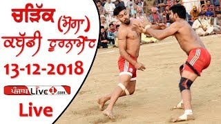 Charik (Moga) Kabaddi Tournament 2018 Live Now