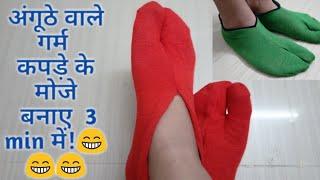 अंगूठे वाले गर्म ऊनी मोजे बनाए  पुराने कपड़े से/ winter socks for women, kids/diy cloth socks