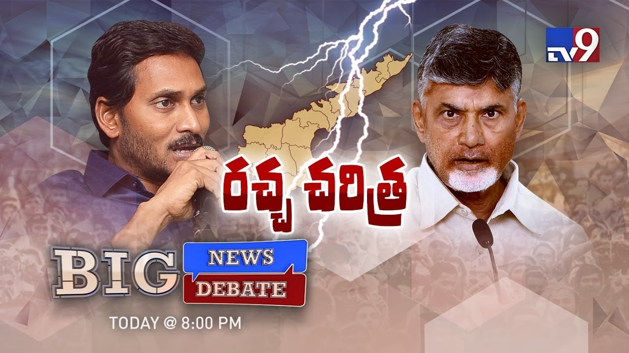 Big News Big Debate : TDP Vs YCP over election violence in AP - Rajinikanth TV9
