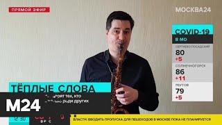 Люди благодарят врачей, которые лечат больных с COVID-19 - Москва 24