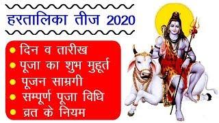 Hartalika Teej 2020 Date Time: हरतालिका तीज पूजा विधि व शुभ मुहूर्त, पूजन सामग्री व नियम | Teej 2020