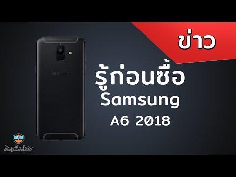 รู้ก่อนซื้อ Samsung A6 2018 น่าซื้อมากแค่ไหน คลิปเดียวจบ รู้เรื่อง - วันที่ 13 May 2018