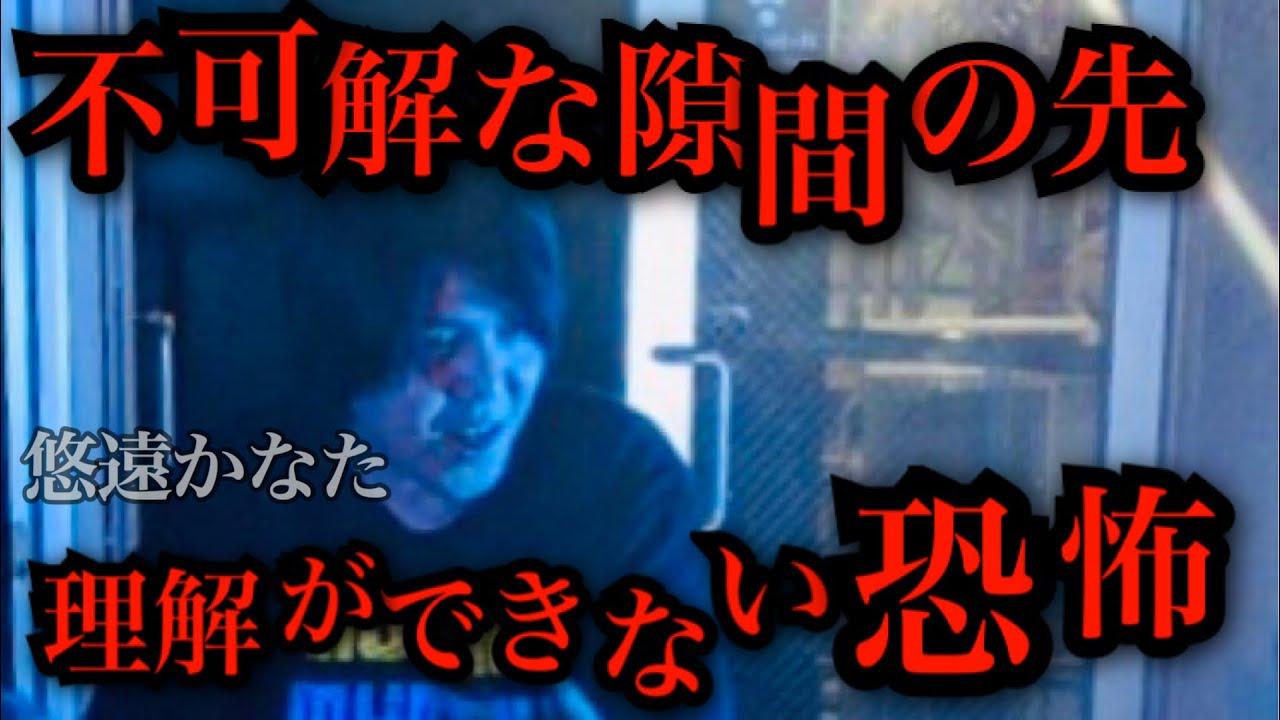 【怖度★5】怪談「隙間の先の世界」◆悠遠かなた◆【怪談ぁみ語】