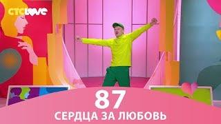 Сердца за любовь 87