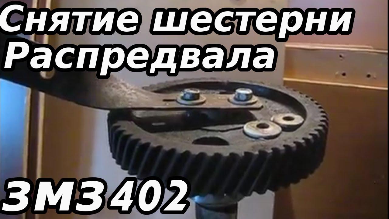 Снятие шестерни распредвала ЗМЗ-402 (быстрый и простой способ)