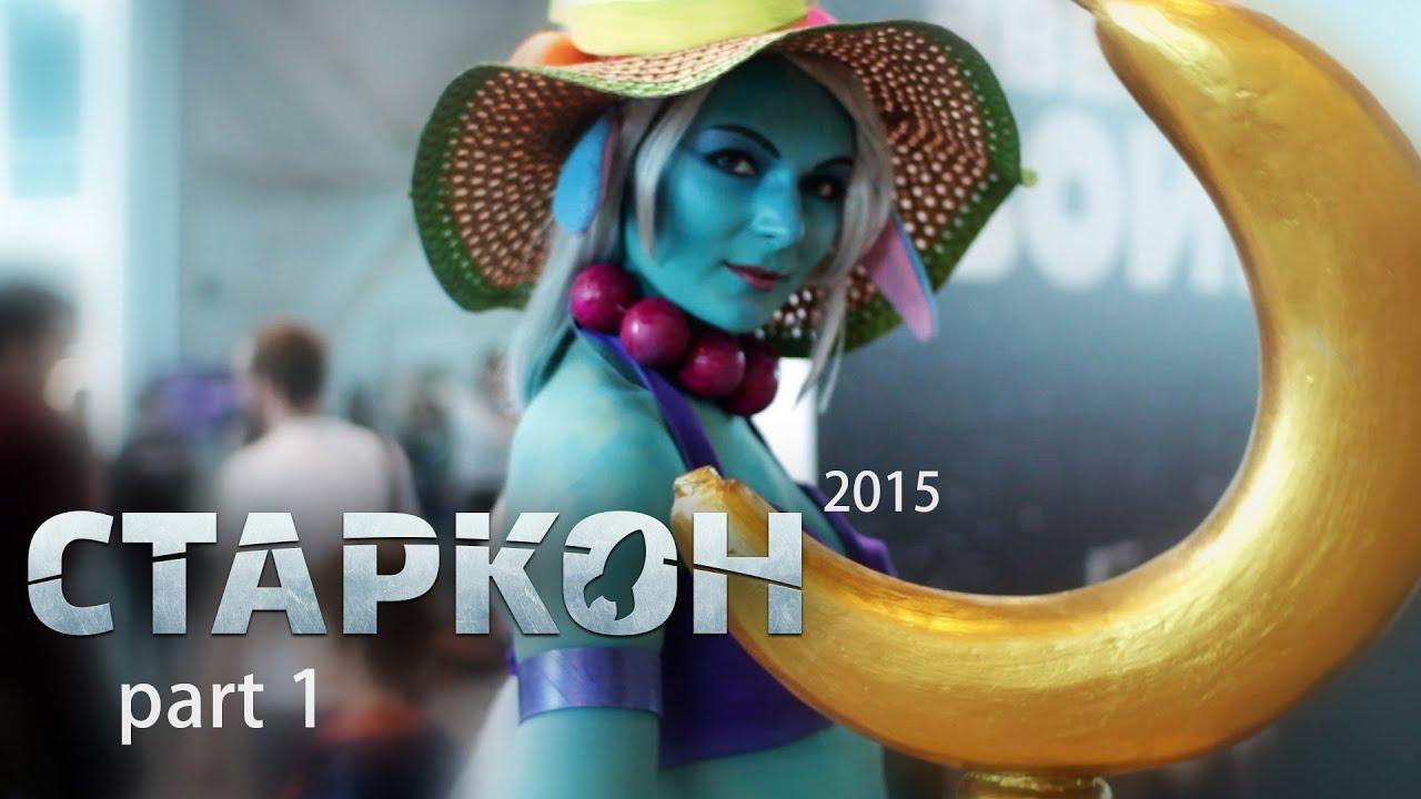 Косплей: Старкон 2015 часть 1 / Cosplay: Starcon 2015 part 1