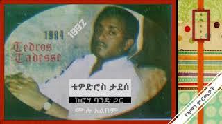 TewodrosTadesse With Roha Band 1992(Full Album)1984