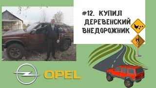 #12. Opel Frontera 1998 г. - 2.5 дизель.  Купил деревенский внедорожник и ремонтирую его.