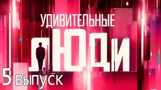 Шоу «Удивительные люди». 5 выпуск