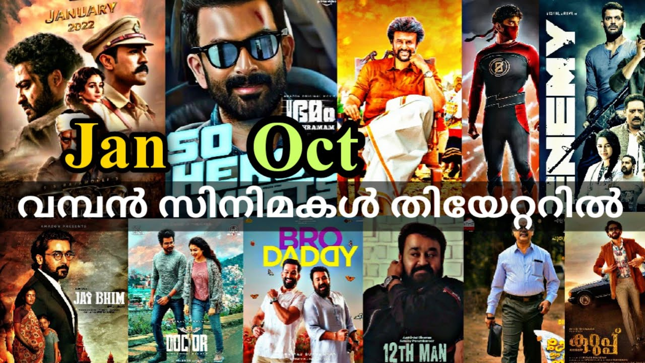 Upcoming Ott Releases Malayalam Annaatthe Release Bhramam On Amazon Prime New Ott Release Movies Rrr