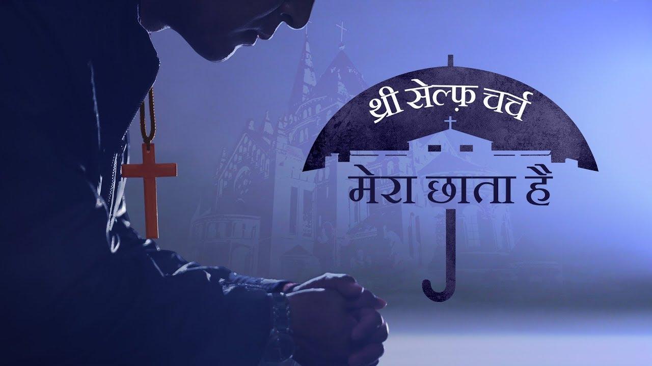 """Short Hindi Christian Film """"थ्री सेल्फ़ चर्च मेरा छाता है"""""""