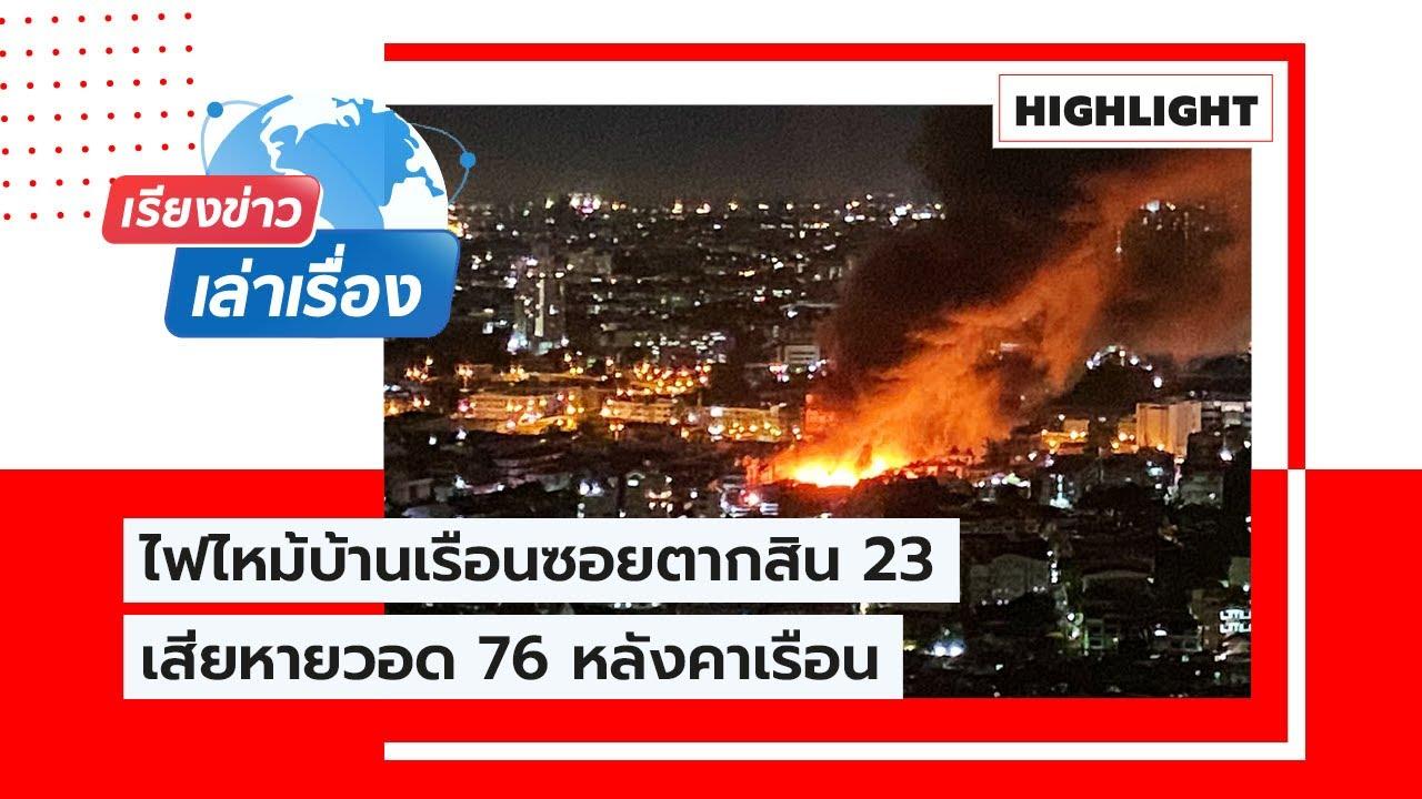 ไฟไหม้บ้านเรือนซอยตากสิน 23 เสียหายวอด 76 หลังคาเรือน เหตุการณ์ซ้ำรอยปี 61  - YouTube