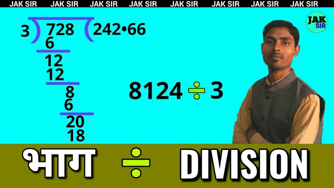 Divide kaise kare | bhag kaise kare | Zero level math | Division tricks